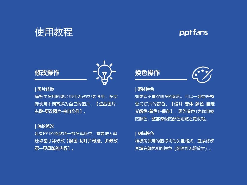 黑龙江艺术职业学院PPT模板下载_幻灯片预览图37