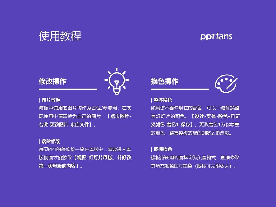 哈尔滨工程技术职业学院PPT模板下载_幻灯片预览图37