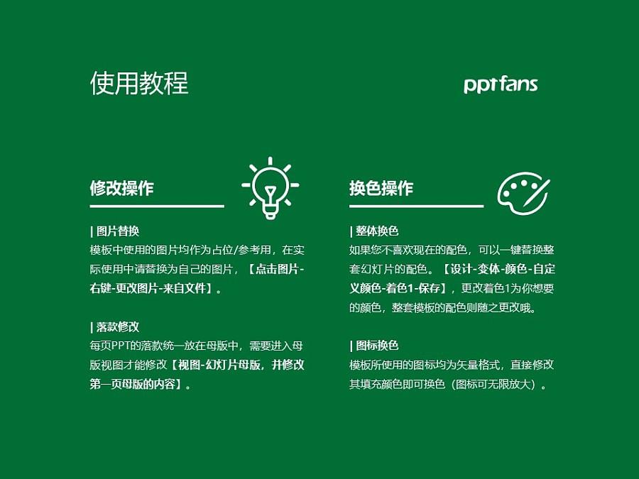 哈尔滨应用职业技术学院PPT模板下载_幻灯片预览图37