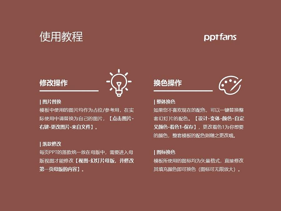 吉林财经大学PPT模板_幻灯片预览图36