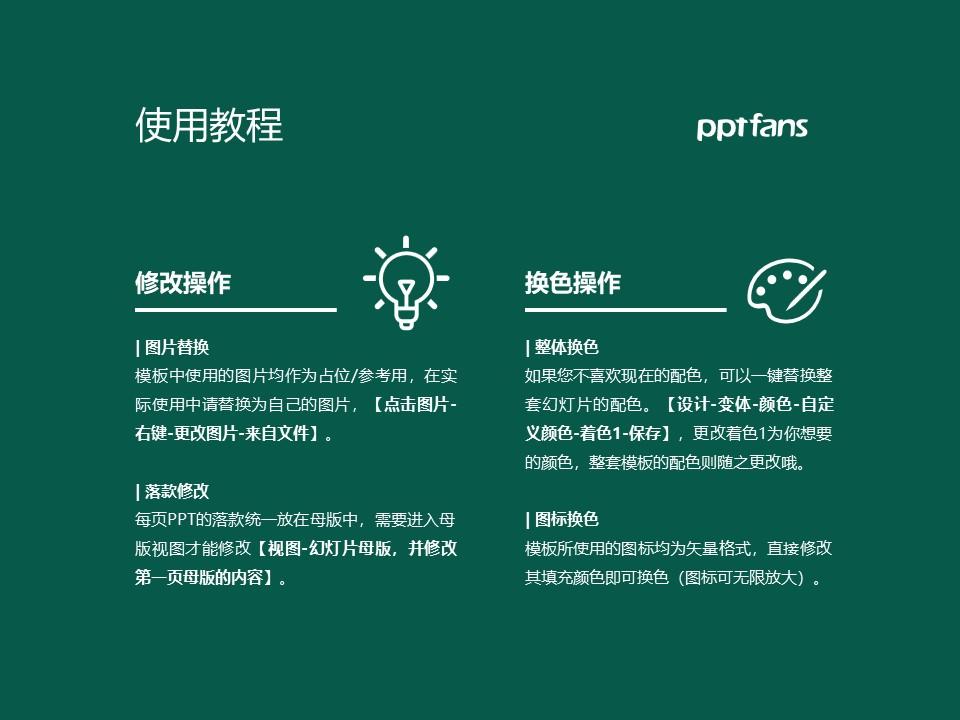 哈尔滨幼儿师范高等专科学校PPT模板下载_幻灯片预览图37