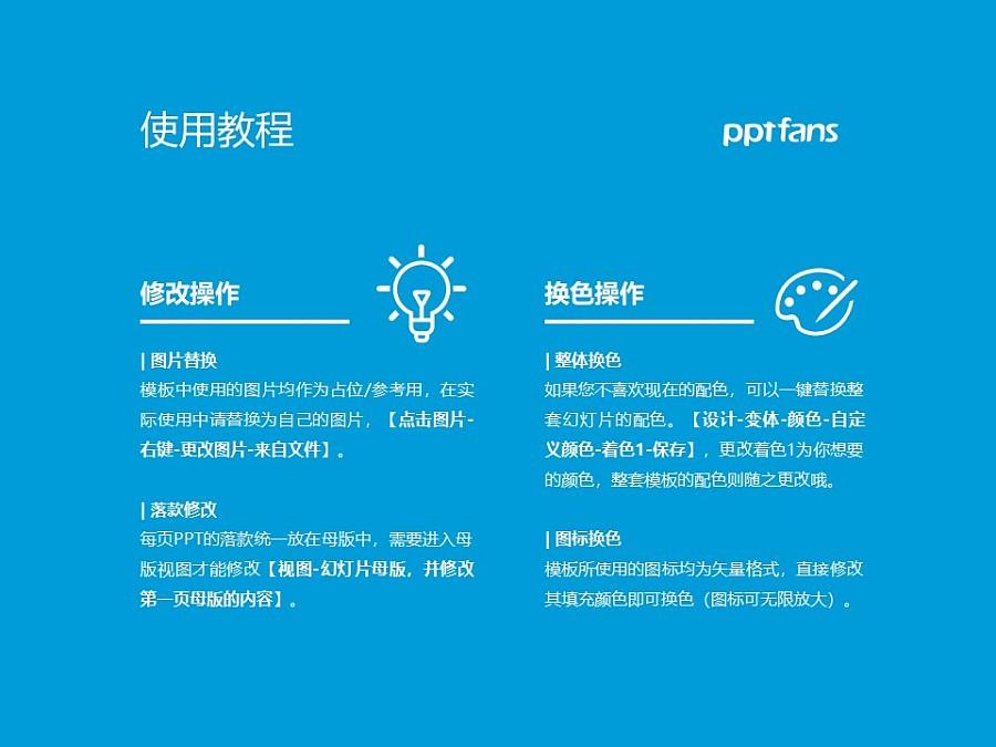 北华大学PPT模板_幻灯片预览图37