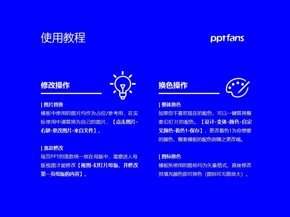 长春中医药大学PPT模板_幻灯片预览图37