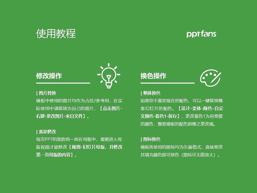 延边大学PPT模板_幻灯片预览图37