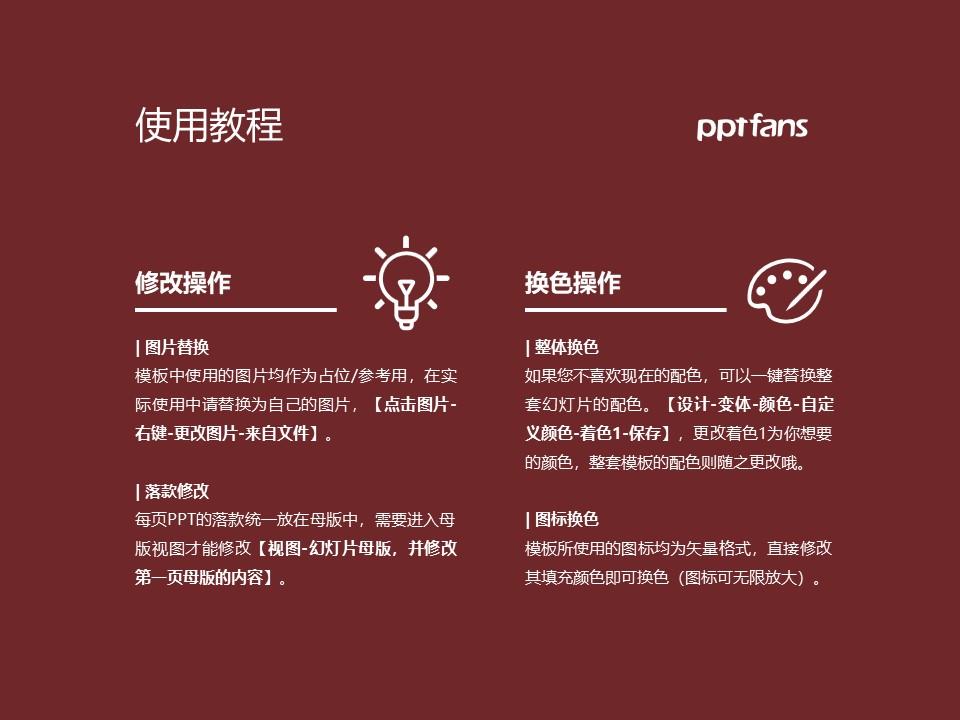长春工业大学PPT模板_幻灯片预览图37