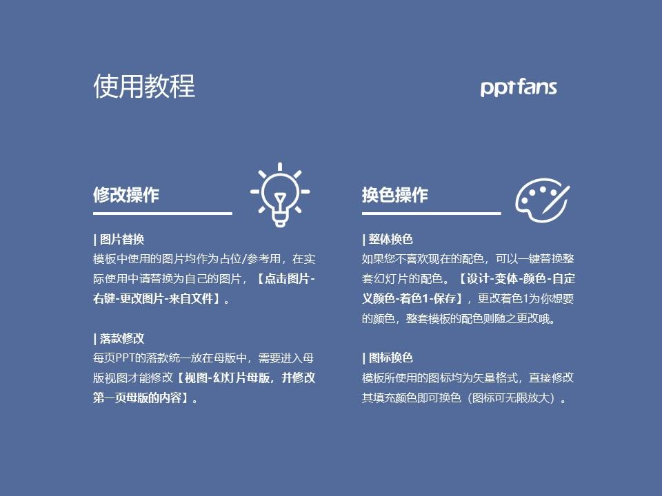 东北师范大学PPT模板_幻灯片预览图37