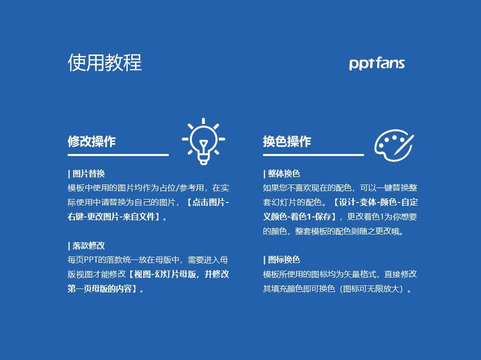 哈尔滨华德学院PPT模板下载_幻灯片预览图37