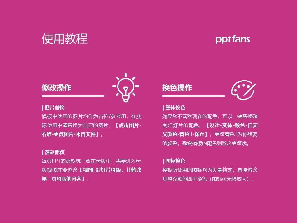 哈尔滨广厦学院PPT模板下载_幻灯片预览图37