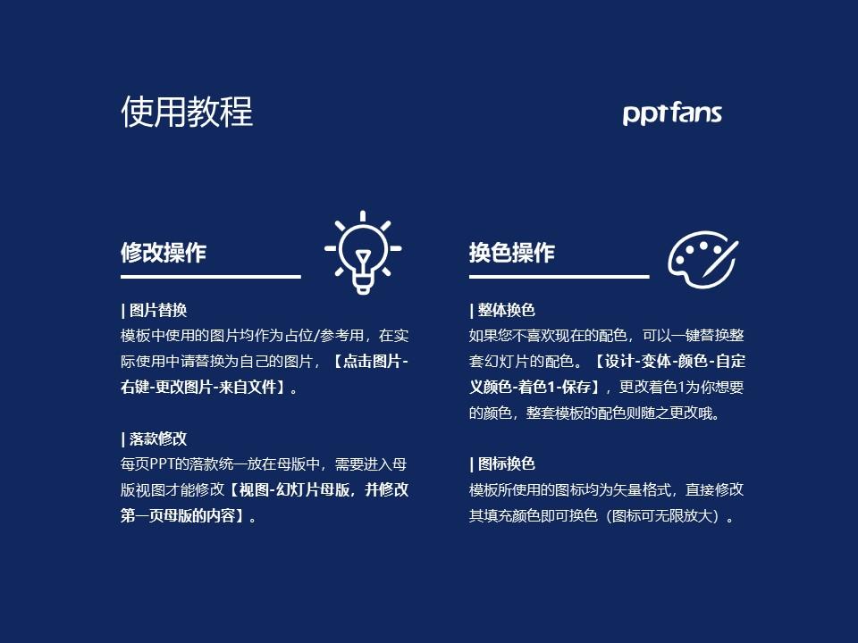 哈尔滨远东理工学院PPT模板下载_幻灯片预览图37
