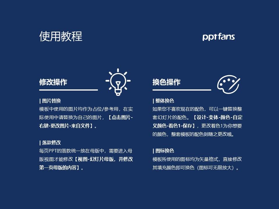 哈尔滨石油学院PPT模板下载_幻灯片预览图37