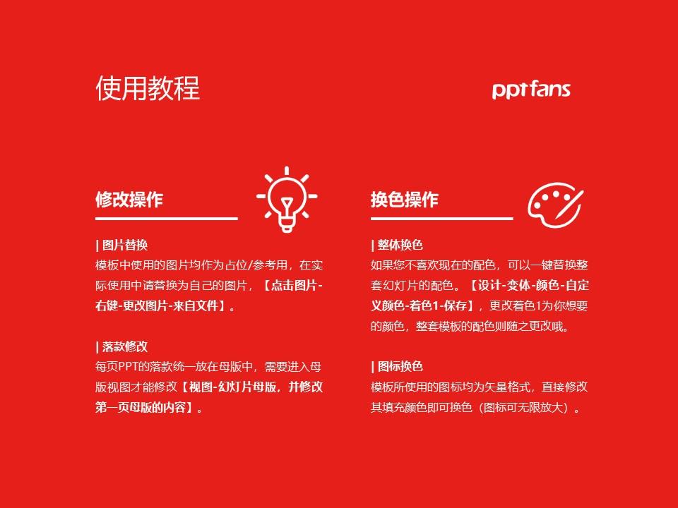 黑龙江财经学院PPT模板下载_幻灯片预览图37