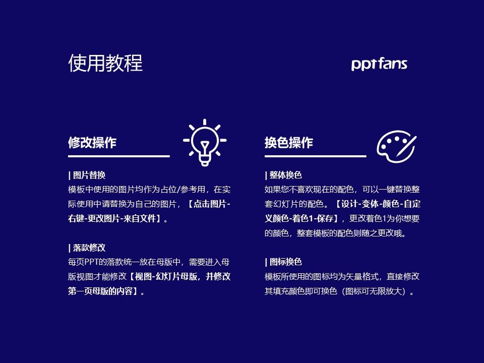 黑龙江外国语学院PPT模板下载_幻灯片预览图37
