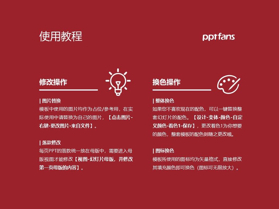 黑龙江工业学院PPT模板下载_幻灯片预览图37