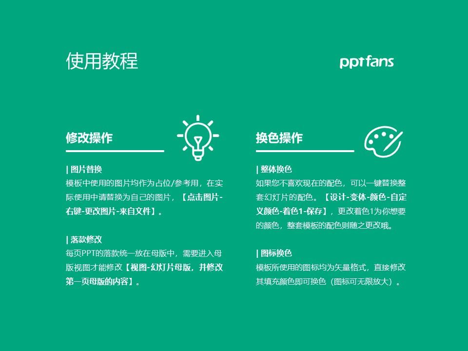 哈尔滨金融学院PPT模板下载_幻灯片预览图37