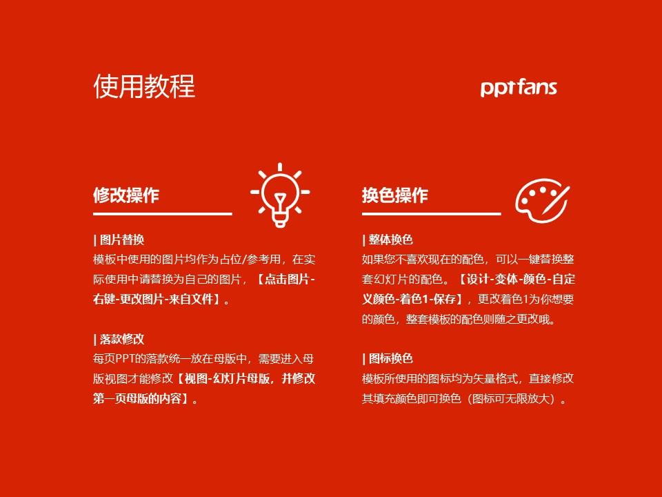 哈尔滨体育学院PPT模板下载_幻灯片预览图37