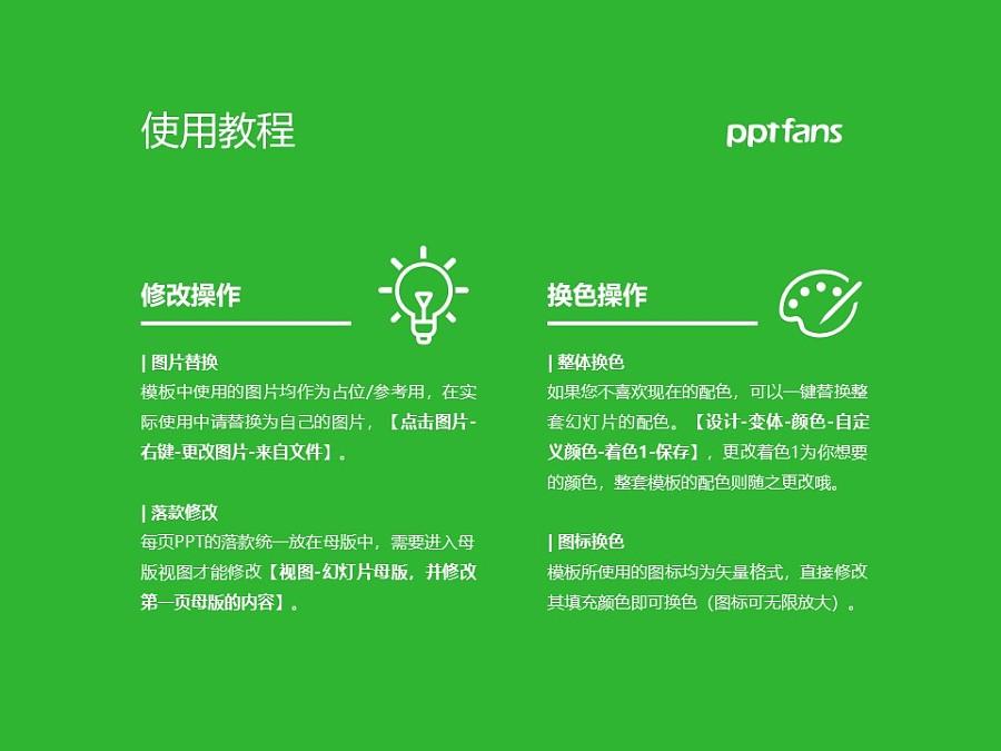 牡丹江医学院PPT模板下载_幻灯片预览图37