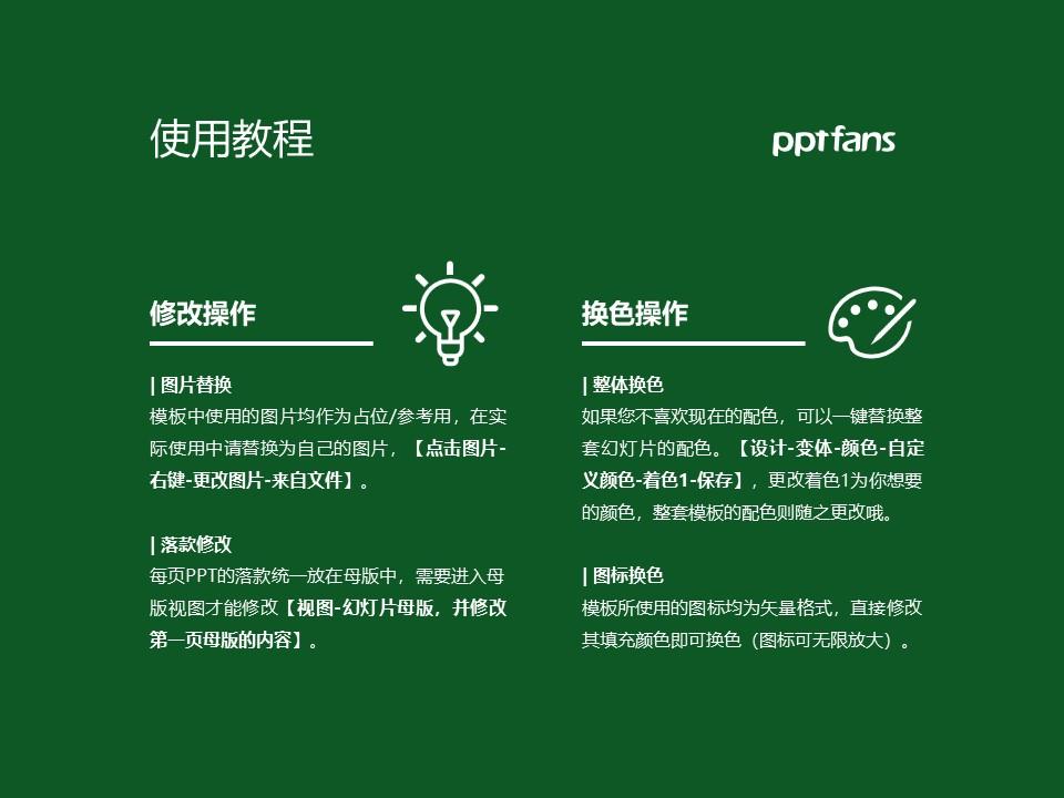 哈尔滨商业大学PPT模板下载_幻灯片预览图37