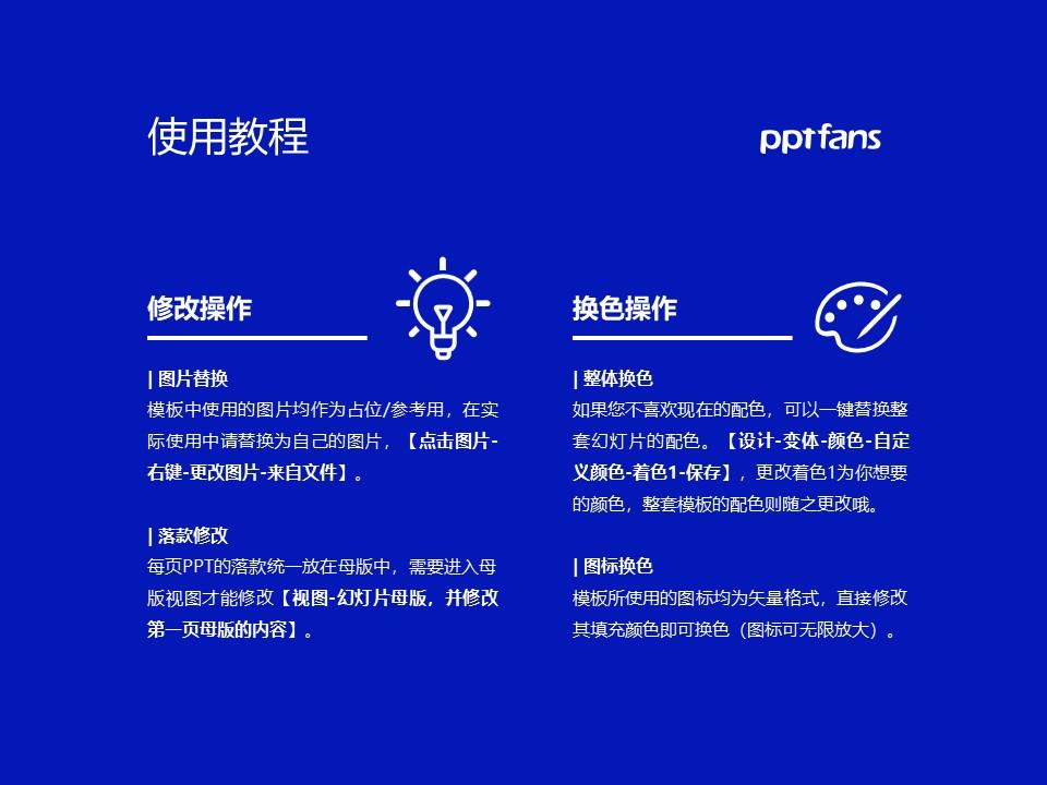 郑州职业技术学院PPT模板下载_幻灯片预览图37