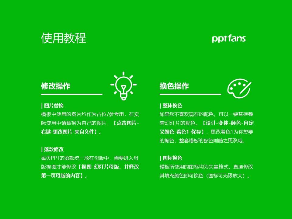 郑州旅游职业学院PPT模板下载_幻灯片预览图37