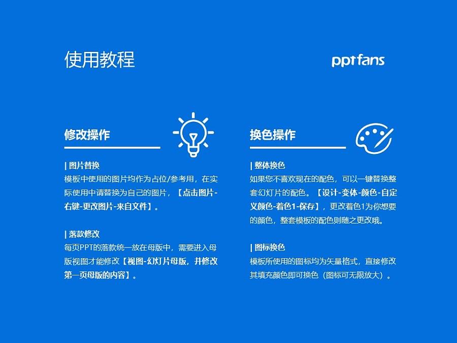 哈尔滨医科大学PPT模板下载_幻灯片预览图37