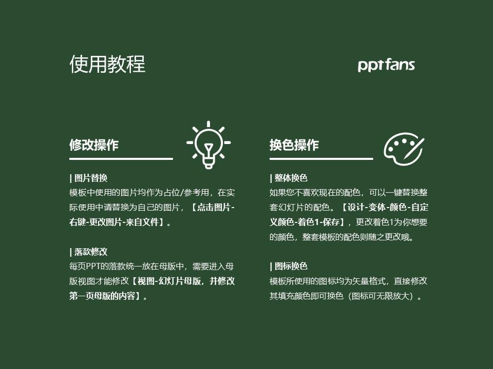 黑龙江八一农垦大学PPT模板下载_幻灯片预览图37