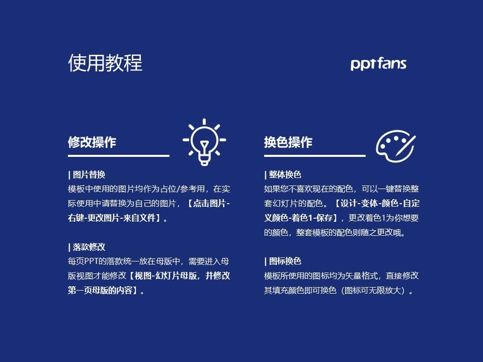 黑龙江科技大学PPT模板下载_幻灯片预览图37