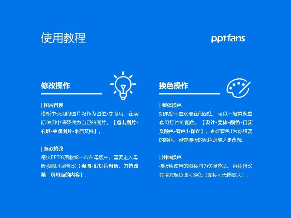 哈尔滨理工大学PPT模板下载_幻灯片预览图37
