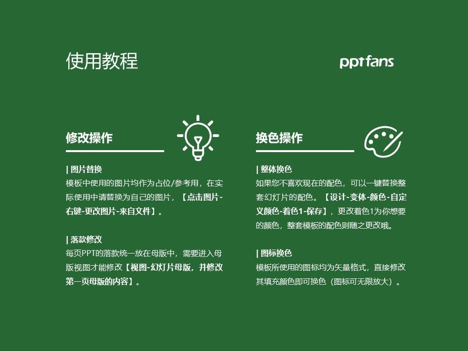 黑龙江大学PPT模板下载_幻灯片预览图37