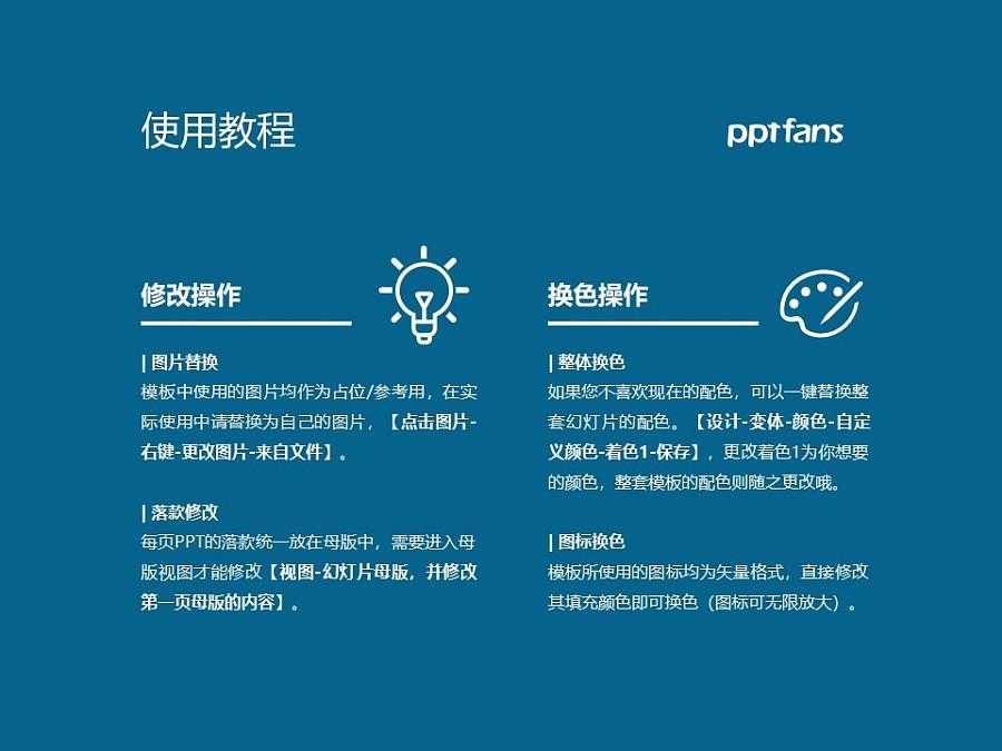 哈尔滨工业大学PPT模板下载_幻灯片预览图37