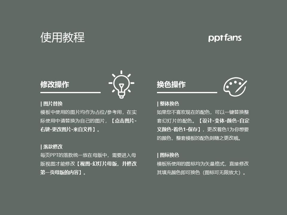 永城职业学院PPT模板下载_幻灯片预览图37