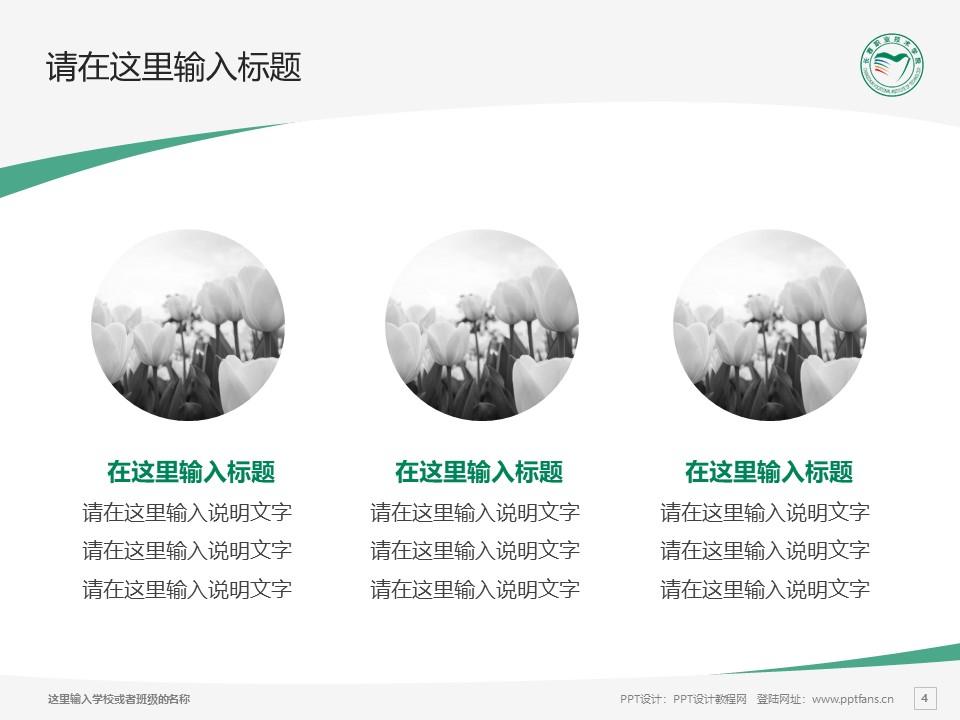 长春职业技术学院PPT模板_幻灯片预览图4