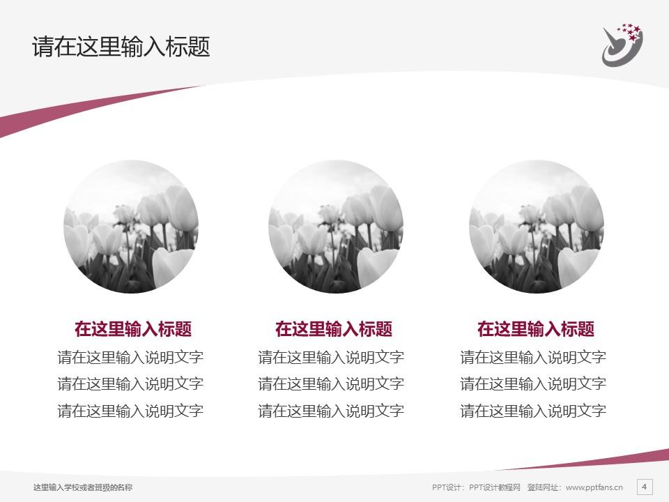 哈尔滨职业技术学院PPT模板下载_幻灯片预览图4