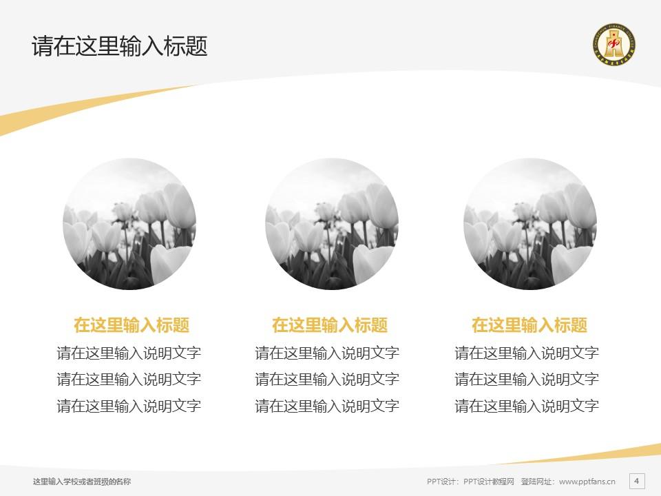 长春金融高等专科学校PPT模板_幻灯片预览图4