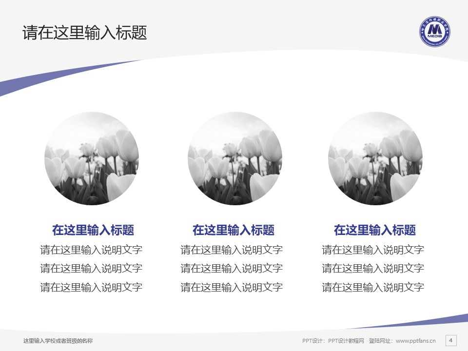 哈尔滨传媒职业学院PPT模板下载_幻灯片预览图4