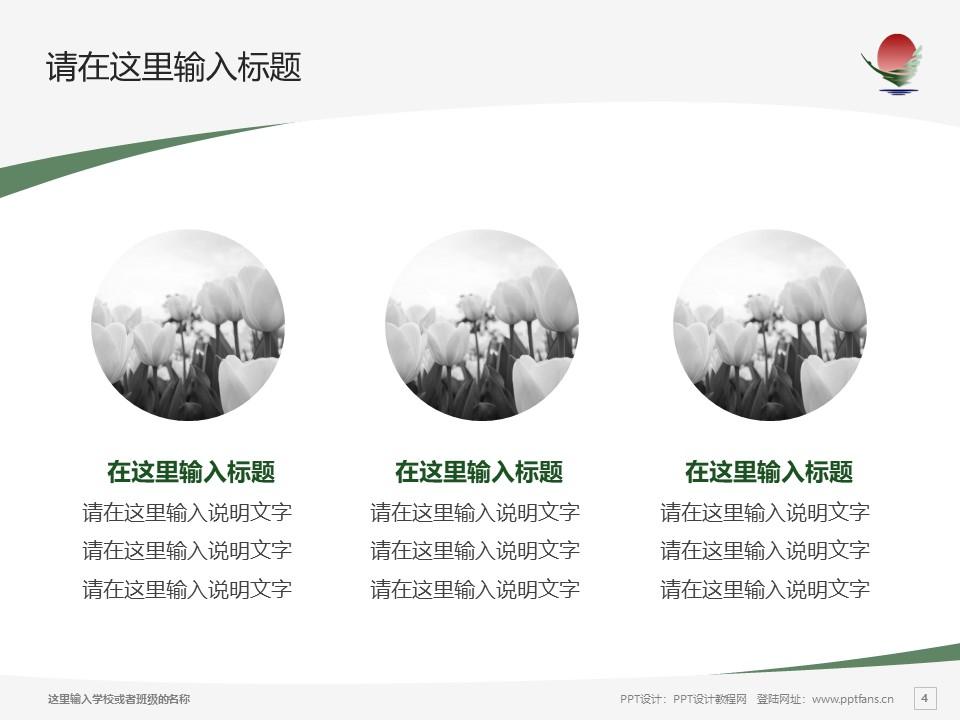 鹤岗师范高等专科学校PPT模板下载_幻灯片预览图4