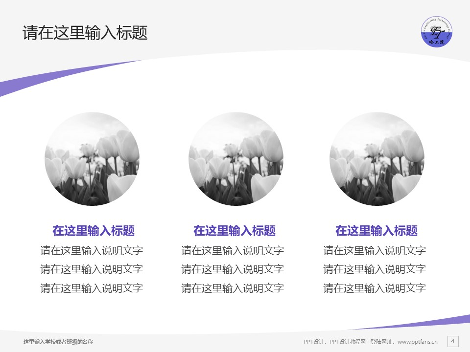 哈尔滨工程技术职业学院PPT模板下载_幻灯片预览图4