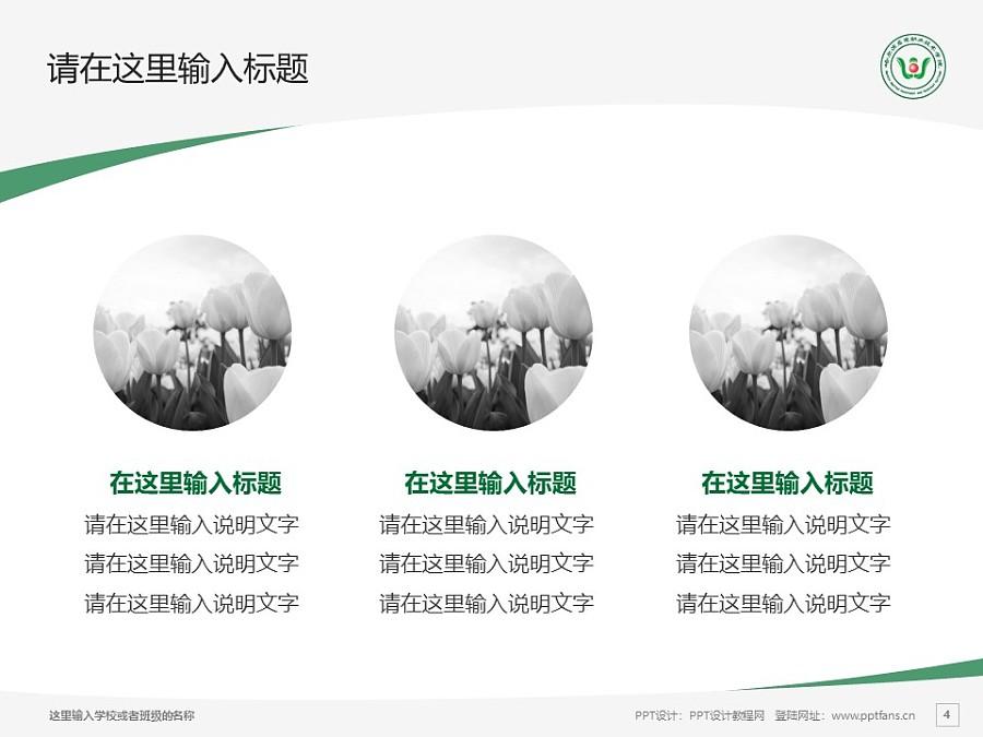 哈尔滨应用职业技术学院PPT模板下载_幻灯片预览图4
