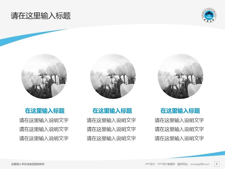 北华大学PPT模板_幻灯片预览图4