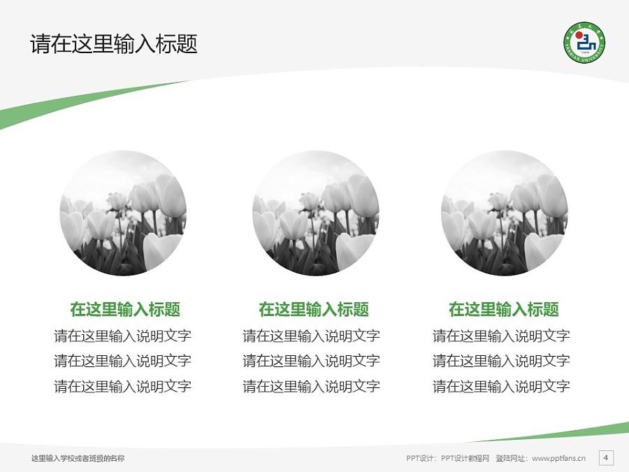 延边大学PPT模板_幻灯片预览图4