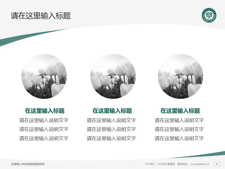 哈尔滨幼儿师范高等专科学校PPT模板下载_幻灯片预览图4