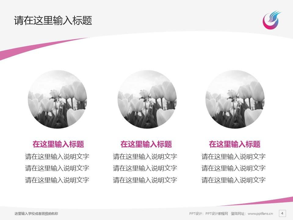 哈尔滨广厦学院PPT模板下载_幻灯片预览图4