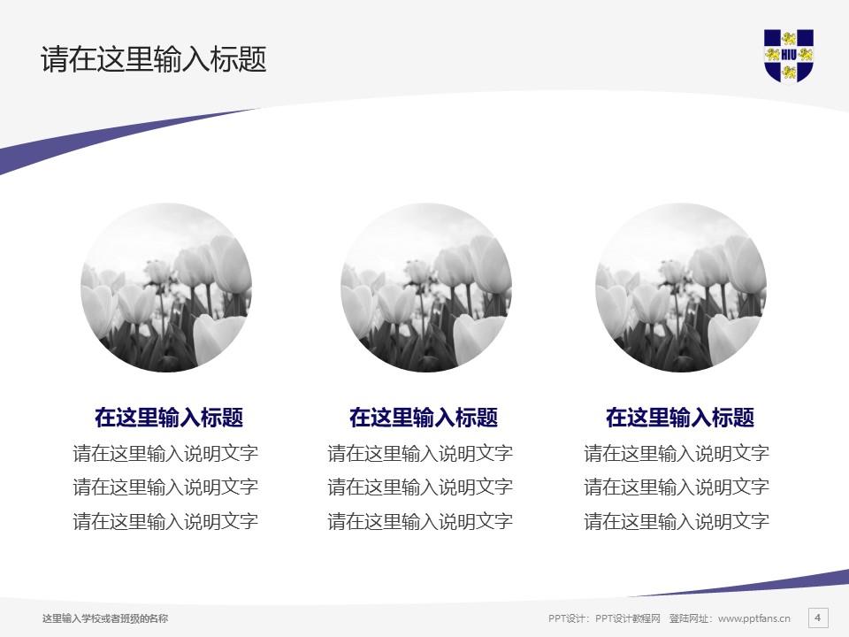黑龙江外国语学院PPT模板下载_幻灯片预览图4