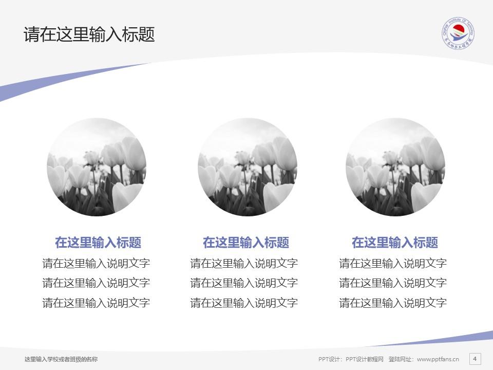齐齐哈尔工程学院PPT模板下载_幻灯片预览图4