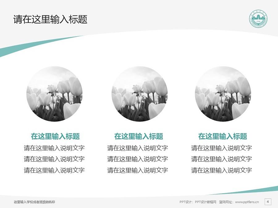 吉林农业大学PPT模板下载_幻灯片预览图4