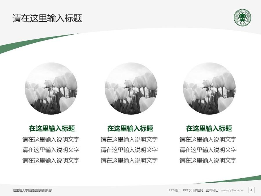 哈尔滨商业大学PPT模板下载_幻灯片预览图4