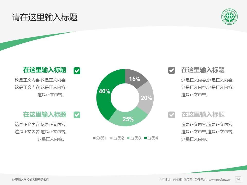 黑龙江生态工程职业学院PPT模板下载_幻灯片预览图14