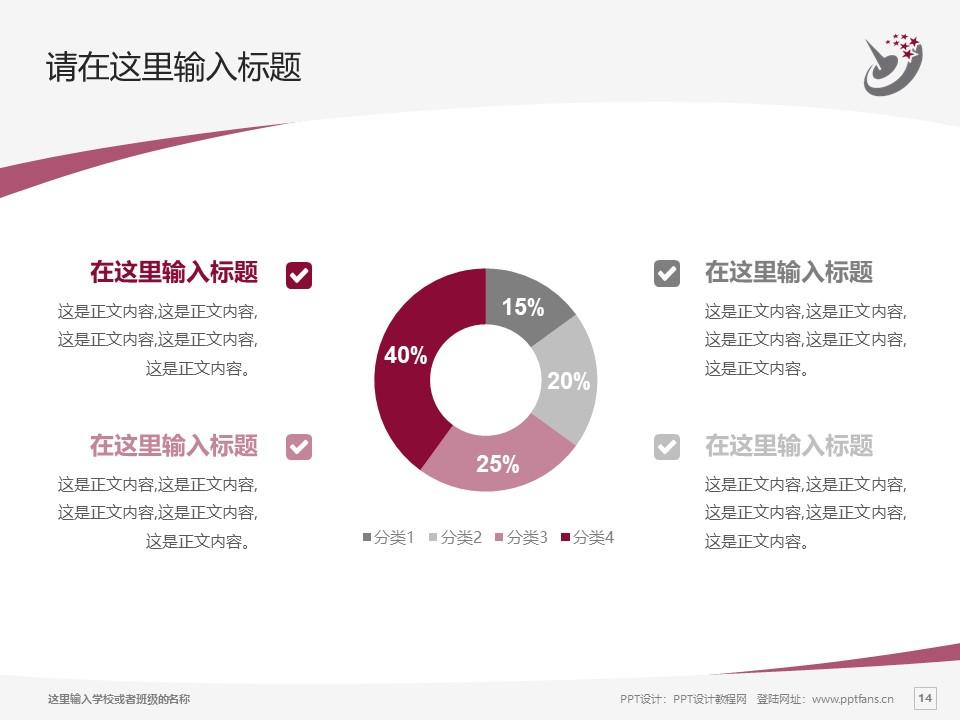 哈尔滨职业技术学院PPT模板下载_幻灯片预览图14