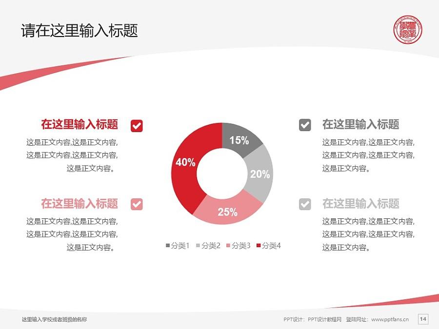 黑龙江农业职业技术学院PPT模板下载_幻灯片预览图14