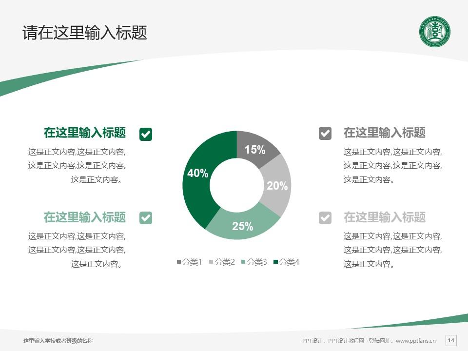 黑龙江林业职业技术学院PPT模板下载_幻灯片预览图14