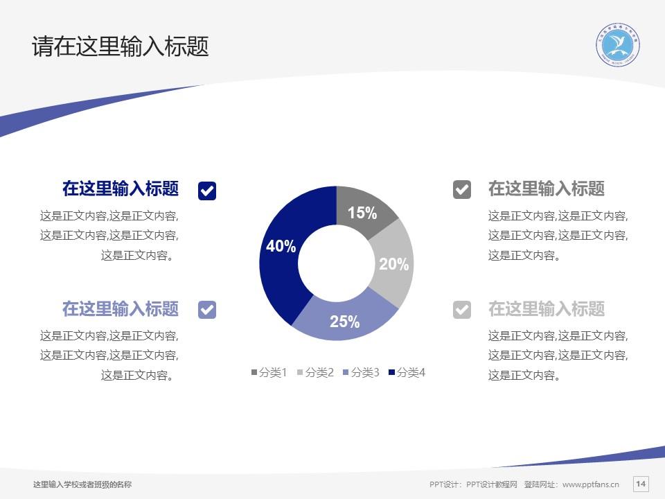 大庆医学高等专科学校PPT模板下载_幻灯片预览图14